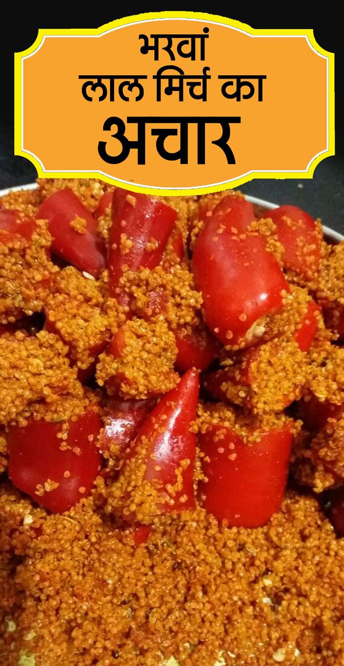 भरवां लाल मिर्च का अचार । मिर्च का अचार | Red chili pickle recipe