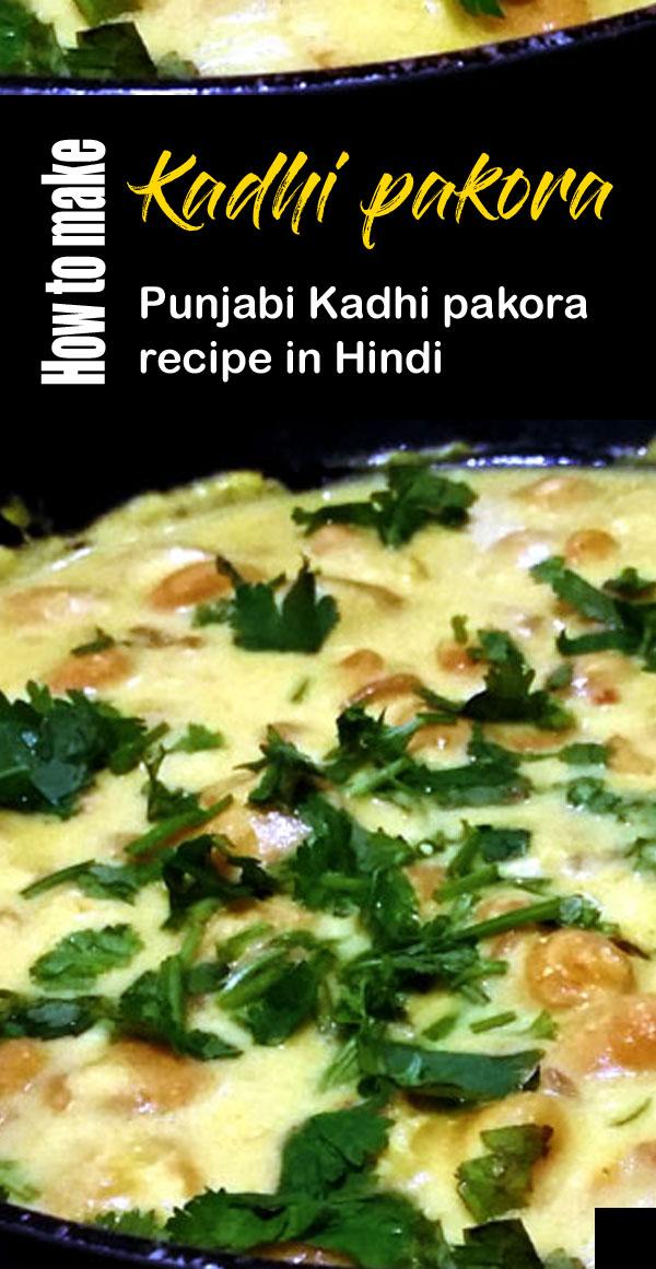 कढ़ी पकोड़ा (Kadhi pakora recipe)
