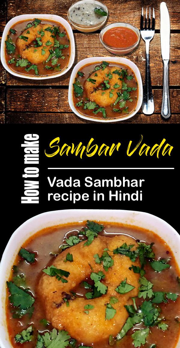 सांभर वड़ा | Sambar Vada | Medu Vada | Vada Sambhar Receipe